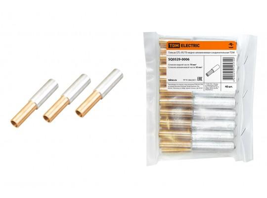 Гильза GTL-95/70 медно-алюминиевая соединительная TDM